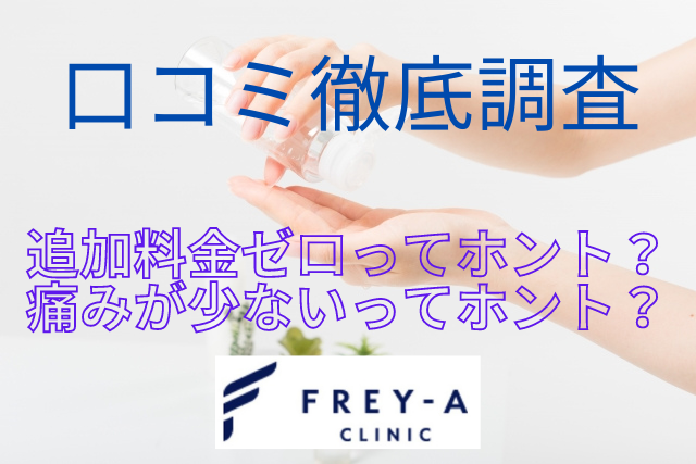 脱毛 フレイア ※医療脱毛!「フレイアクリニック」料金プランのご紹介!