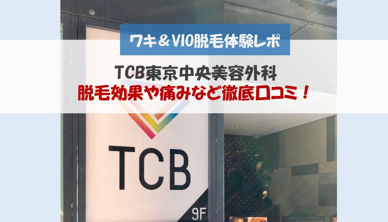 東京 中央 美容 外科 口コミ TCB東京中央美容外科の口コミ・評判《美容医療の口コミ広場》